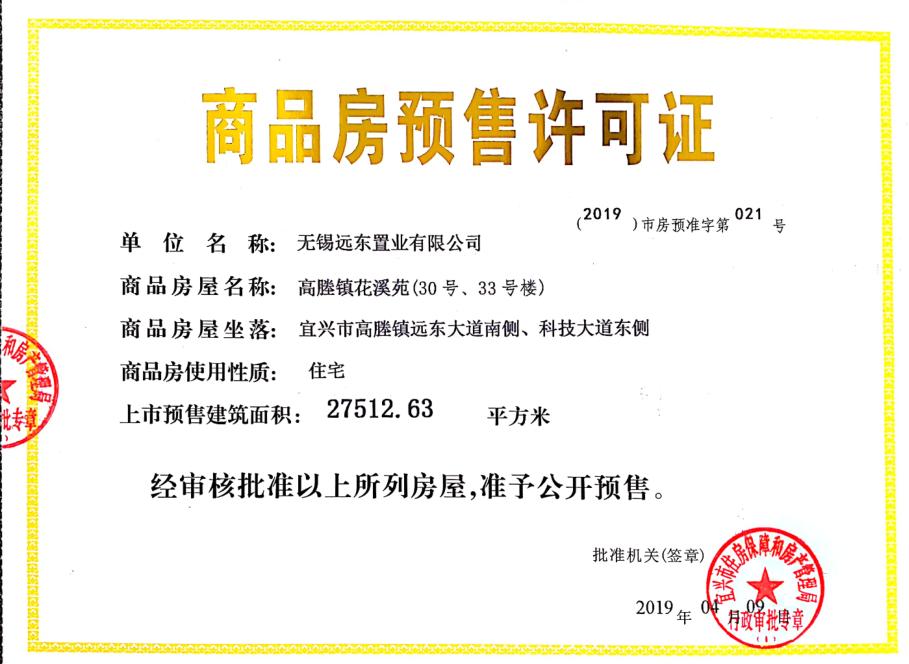 宜兴恒大花溪小镇开发商营业执照