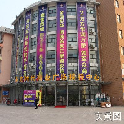 东方时代商业广场