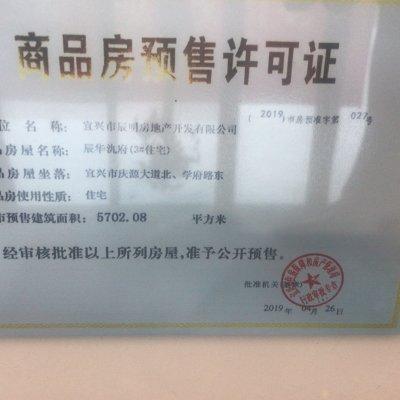 辰华氿府开发商营业执照