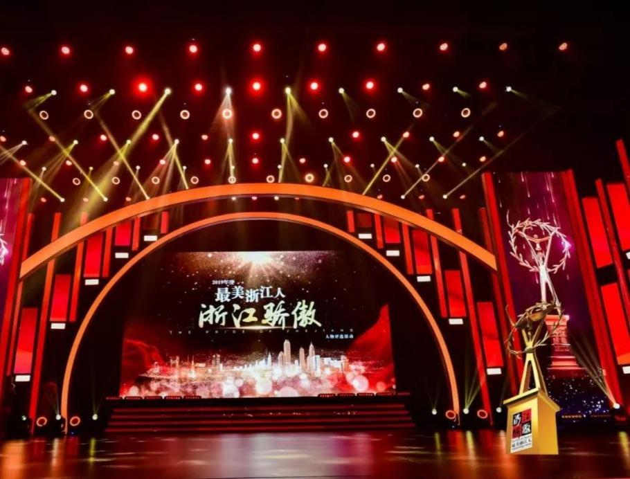 """吕挺荣获2019""""浙江骄傲""""年度人物"""